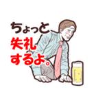 レッツ☆飲みニケーション!!(個別スタンプ:10)