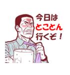 レッツ☆飲みニケーション!!(個別スタンプ:17)
