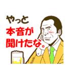 レッツ☆飲みニケーション!!(個別スタンプ:35)