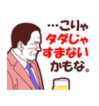 レッツ☆飲みニケーション!!(個別スタンプ:37)