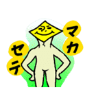 黄面マン(個別スタンプ:07)