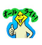 黄面マン(個別スタンプ:14)