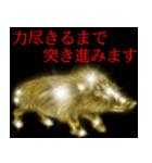 暗闇の黄金(個別スタンプ:22)