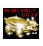暗闇の黄金(個別スタンプ:32)