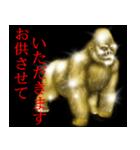 暗闇の黄金(個別スタンプ:35)