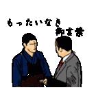 剣の刻~侍~(個別スタンプ:16)