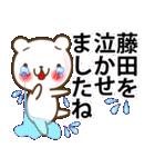 藤田さんが使う名前スタンプ(個別スタンプ:10)
