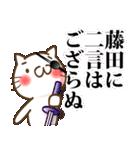 藤田さんが使う名前スタンプ(個別スタンプ:20)