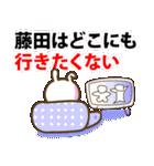 藤田さんが使う名前スタンプ(個別スタンプ:25)