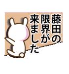 藤田さんが使う名前スタンプ(個別スタンプ:31)