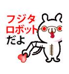 藤田さんが使う名前スタンプ(個別スタンプ:39)