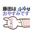 藤田さんが使う名前スタンプ(個別スタンプ:40)