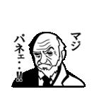 ダンディな男たち(個別スタンプ:2)