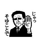 ダンディな男たち(個別スタンプ:6)