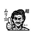 ダンディな男たち(個別スタンプ:15)