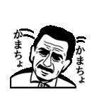 ダンディな男たち(個別スタンプ:18)
