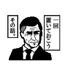 ダンディな男たち(個別スタンプ:35)