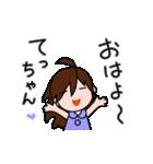 てっちゃんが好き!(個別スタンプ:1)