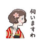 着物女子 椿さんと桜さん(個別スタンプ:16)