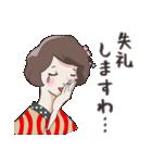 着物女子 椿さんと桜さん(個別スタンプ:20)