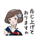 着物女子 椿さんと桜さん(個別スタンプ:27)