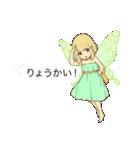 吹き出しの妖精スタンプ(個別スタンプ:03)