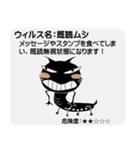 感染! Inside 黒猫ハッピー(個別スタンプ:12)