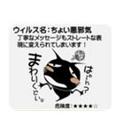 感染! Inside 黒猫ハッピー(個別スタンプ:20)