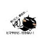 感染! Inside 黒猫ハッピー(個別スタンプ:23)