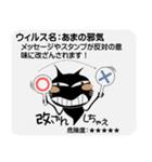 感染! Inside 黒猫ハッピー(個別スタンプ:25)