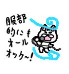 服部スタンプ 日常編(個別スタンプ:2)