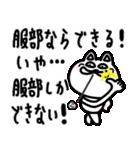 服部スタンプ 日常編(個別スタンプ:3)