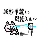 服部スタンプ 日常編(個別スタンプ:6)