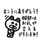 服部スタンプ 日常編(個別スタンプ:7)