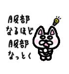 服部スタンプ 日常編(個別スタンプ:9)