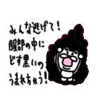 服部スタンプ 日常編(個別スタンプ:14)