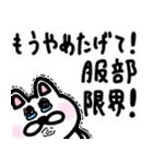 服部スタンプ 日常編(個別スタンプ:17)
