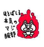 服部スタンプ 日常編(個別スタンプ:23)