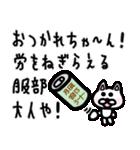 服部スタンプ 日常編(個別スタンプ:25)