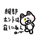 服部スタンプ 日常編(個別スタンプ:29)
