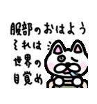 服部スタンプ 日常編(個別スタンプ:36)