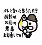 服部スタンプ 日常編(個別スタンプ:39)
