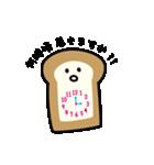 パンパン食パン(個別スタンプ:13)