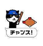 吹き出し野球団「ニャンキーズ」(個別スタンプ:17)