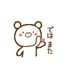 しろくまさん☆ほのぼのスタンプ 1(個別スタンプ:04)