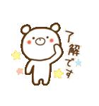 しろくまさん☆ほのぼのスタンプ 1(個別スタンプ:07)