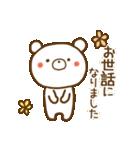 しろくまさん☆ほのぼのスタンプ 1(個別スタンプ:15)