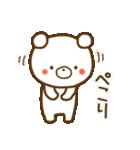 しろくまさん☆ほのぼのスタンプ 1(個別スタンプ:17)