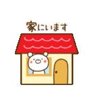 しろくまさん☆ほのぼのスタンプ 1(個別スタンプ:20)