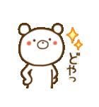 しろくまさん☆ほのぼのスタンプ 1(個別スタンプ:22)
